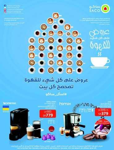 عروض ساكو تبدأ من اليوم الاثنين 25 يناير 2021 الموافق 12 جمادى الثاني 1442 عروض على كل شيئ يخص القهوة