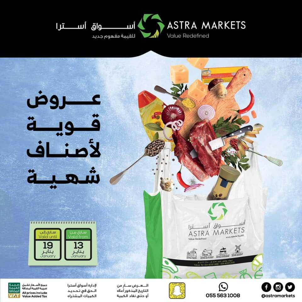عروض أسواق استرا اليوم الأربعاء 13 يناير 2021 الموافق 29 جمادى الأول 1442هـ
