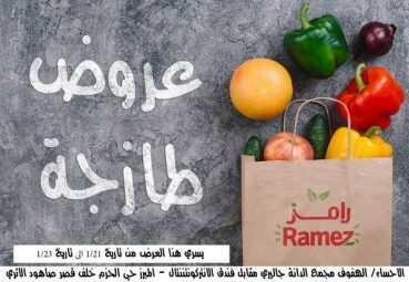 عروض رامز الإحساء اليوم الخميس 21 يناير 2021  – الموافق 8 جمادى الثاني 1442 صفقات نهاية الاسبوع