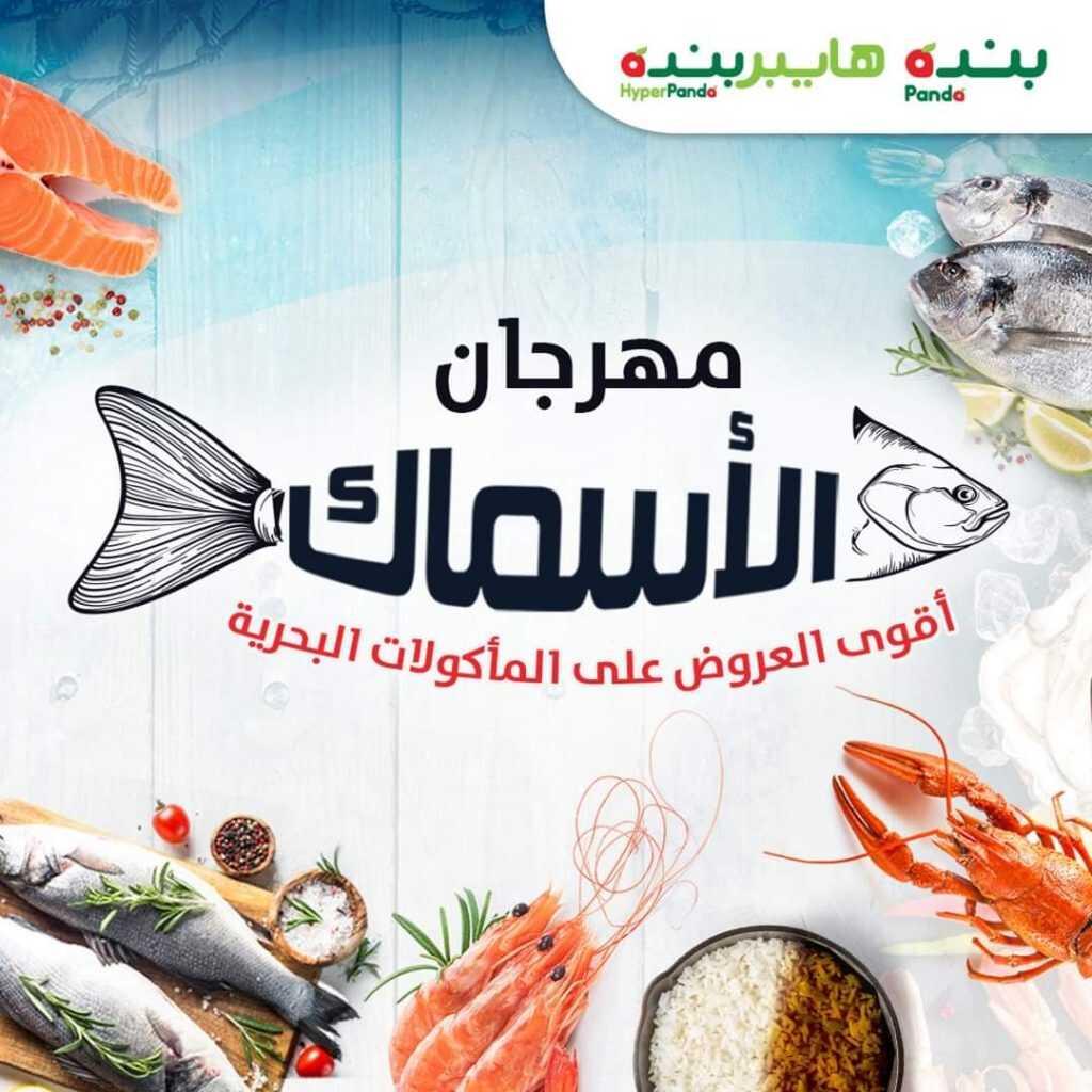 صورة عروض بنده اليوم الأربعاء 27 يناير 2021 الموافق 17 جمادى الثاني 1442 مهرجان الأسماك