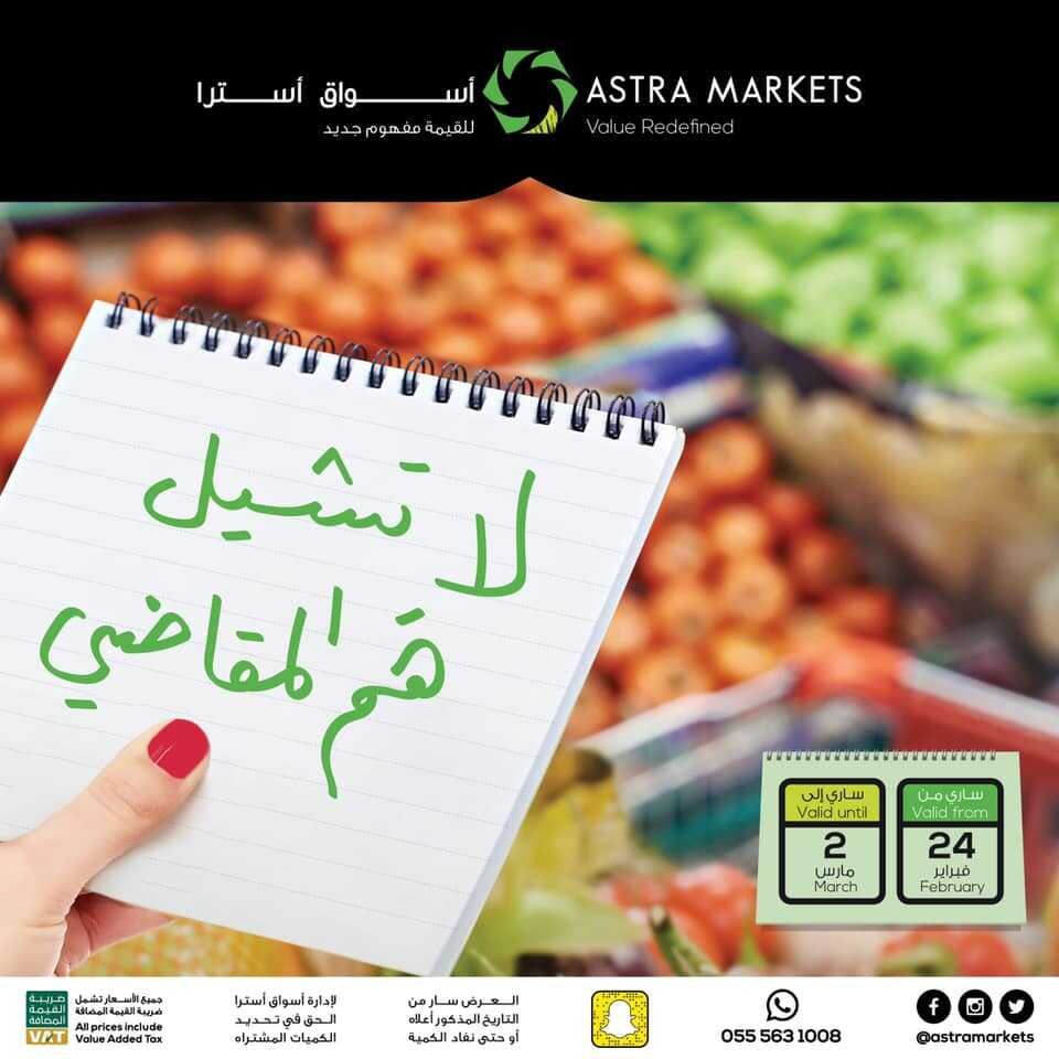 عروض أسواق استرا اليوم الخميس 25 فبراير 2021 الموافق 13 رجب 1442هـ