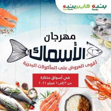 عروض بنده اليوم الخميس 4 فبراير 2021 الموافق 22 جمادى الثاني 1442 عروض مهرجان الأسماك + العروض الأسبوعية