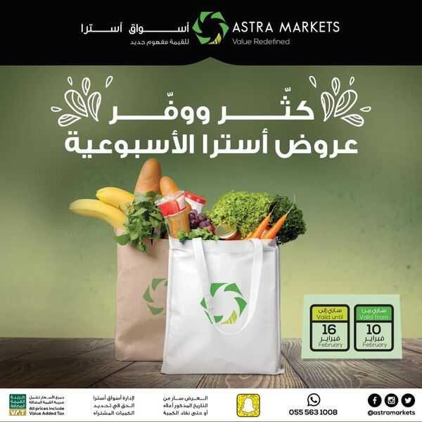 عروض أسواق استرا اليوم الخميس 11 فبراير 2021 الموافق 29 جمادى الاخر 1442هـ