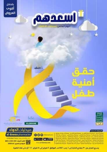 عروض صيدليات الدواء اليوم الأحد 14 فبراير 2021 الموافق 2 رجب 1442هـ