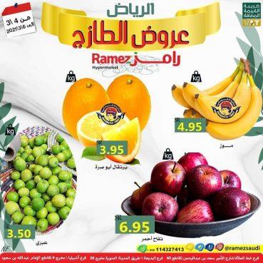 عروض رامز الرياض اليوم الخميس 4 مارس 2021  – الموافق 20 رجب 1442 صفقات نهاية الأسبوع
