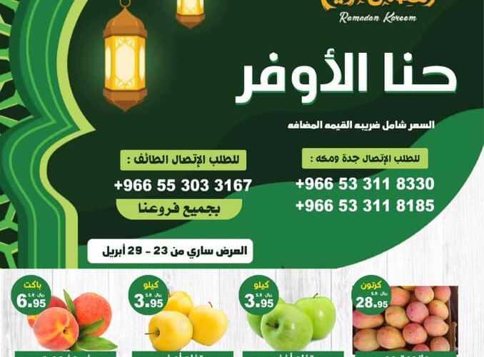 عروض حصاد البساتين اليوم السبت 24 أبريل 2021 الموافق 12 رمضان 1442هـ