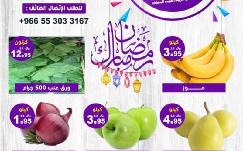 عروض مؤسسة حصاد البساتين اليوم السبت 17 أبريل 2021 الموافق 5 رمضان 1442هـ