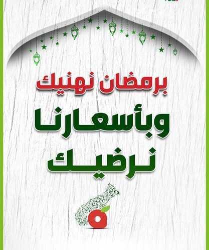 أقوى عروض رمضان 1442 : عروض بنده السعودية الأسبوعية 14 ابريل 2021
