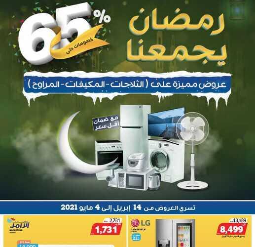 أخبار عروض اكسايت التي ستبدأ من اليوم 14 أبريل 2021 الموافق 2 رمضان 1442 رمضان يجمعنا خصم 65% على المكيفات والثلاجات والمراوح