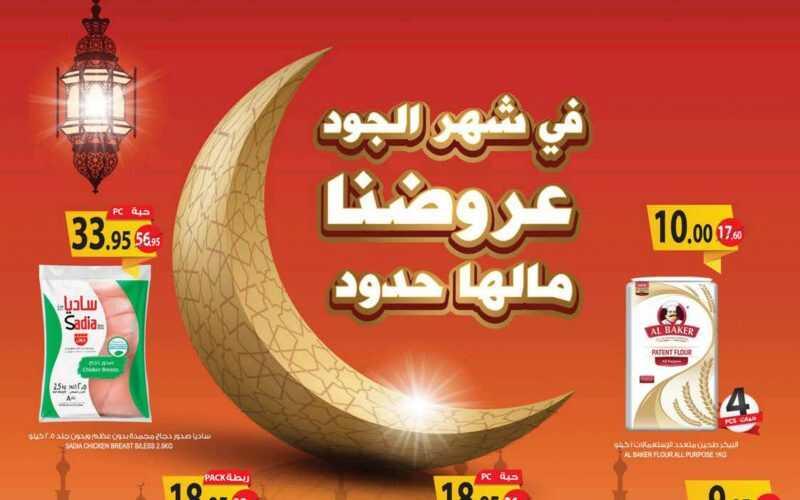 أخبار عروض المزرعة الشرقية لهذا الأسبوع اليوم 14 أبريل 2021 الموافق 2 رمضان 1442 الأسبوع الرابع من عروض شهر رمضان المبارك