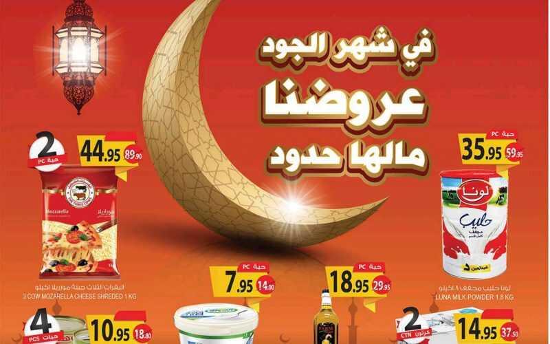 أخبار عروض المزرعة الغربية لهذا الاسبوع اليوم 14 أبريل 2021 الموافق 2 رمضان 1442 الأسبوع الرابع من عروض شهر رمضان المبارك
