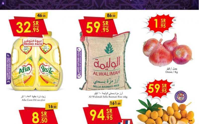 أخبار عروض الدانوب الطائف لهذا الأسبوع اليوم 14 أبريل 2021 الموافق 2 رمضان 1442 أفضل المنتجات لجميع احتياجاتكم الرمضانية بأسعار رائعة