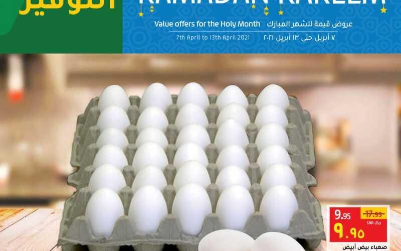 أخبار عروض لولو الدمام والجبيل والخبر لهذا الأسبوع اليوم 7 أبريل 2021 الموافق 25 شعبان 1442 وجهة التوفير في رمضان