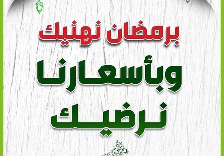 عروض بنده الاسبوعية 17 ابريل 2021 الموافق 5 رمضان 1442 عروض رمضان