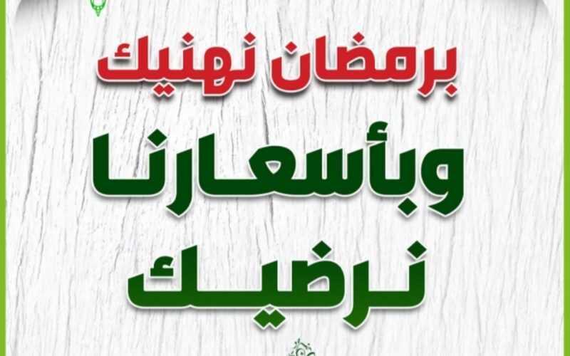عروض بنده الاسبوعية 17 ابريل 2021 الموافق 5 رمضان 1442عروض رمضان