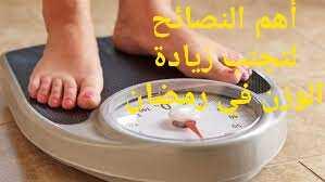أهم النصائح لتجنب زيادة الوزن في رمضان
