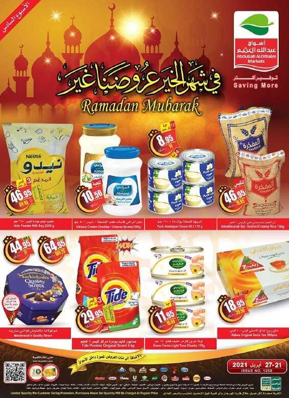 صورة عروض العثيم لهذا الأسبوع 21 أبريل 2021 عروض رمضان الخير الموافق 9 رمضان 1442