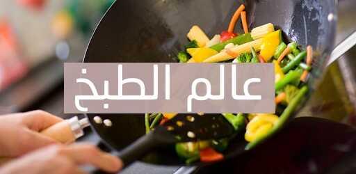 جميع ما يخص فن الطبخ