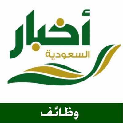 أخبار الوظائف السعودية : أكثر من 70 وظيفة توفرها الشؤون الصحية بالحرس الوطني