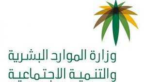 توطين الوظائف للسعوديين و إعلانات عن شواغر عمل في المملكة.