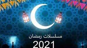 نشطاء سعوديون يقيمون الاعمال الدراميه لاكثر مسلسل في رمضان
