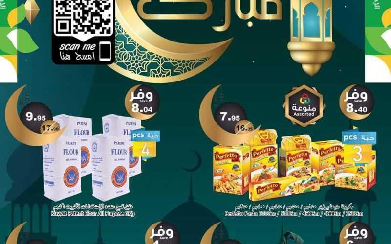 أخبار عروض الراية لهذا الأسبوع اليوم 14 أبريل 2021 الموافق 2 رمضان 1442 جميع احتياجاتكم بأسعار مميزة بمناسبة شهر رمضان المبارك