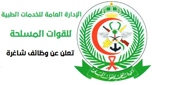 أخبار الوظائف السعودية 60 وظيفة شاغرة في الخدمات الطبية للقوات المسلحة