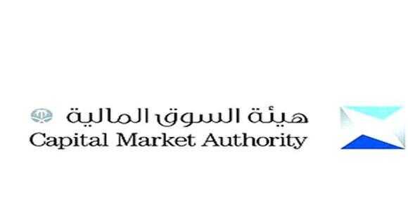 أخبار الوظائف هيئة السوق المالية السعودية توفر 4 وظائف لذوي الخبرة