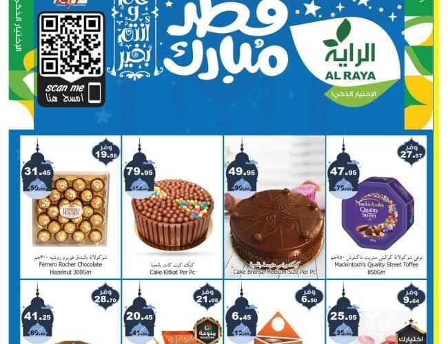 عروض الراية السعودية الأسبوعية 9 مايو 2021 / 27 رمضان 1442 عيد فطر سعيد