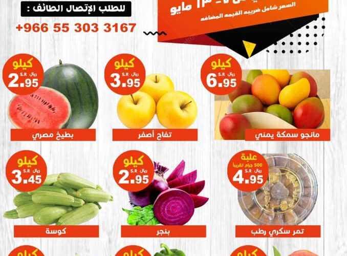 عروض مؤسسة حصاد البساتين اليوم السبت 8 مايو 2021 الموافق 26 رمضان 1442هـ
