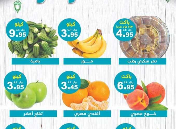 عروض مؤسسة حصاد البساتين اليوم السبت 1 مايو 2021 الموافق 19 رمضان 1442هـ