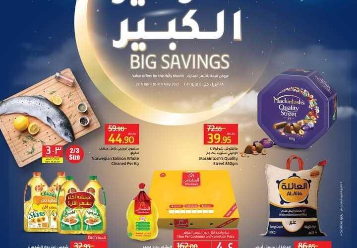 عروض لولو الرياض الاسبوعية 3 مايو2021 الموافق 21 رمضان 1442 عروض رمضان