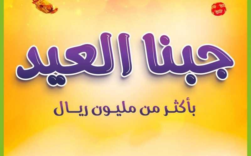 اليوم الأخير عروض بنده الأسبوعية 4 مايو 2021 الموافق 22 رمضان 1442 هـ جبنا العيد بأكثر من مليون ريال