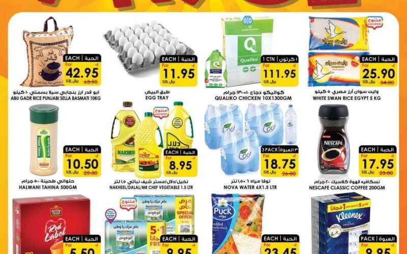 عروض تحطيم الأسعار في اسواق الثلاجة العالمية السبت 26 يونيو 2021/ 16 ذو القعدة 1442 هـ