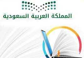 انواع التعليم الثانوي في المملكة العربية السعودية
