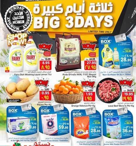 خصومات نستو الرياض 3 أيام كبيرة من الأحد 27 يونيو 2021 الموافق 17 ذو القعدة 1442 هـ