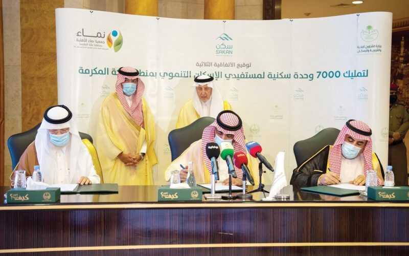 أخبار السعودية الفيصل يرعى توقيع اتفاقية بين الإسكان التنموي ونماء