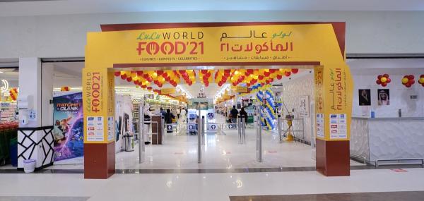 أخبار/ لولو تطلق أكبر معرض في الطهي عالم المأكولات 2021