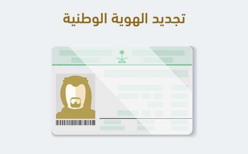 أخبار/ الأحوال : لا يشترط التحصين بلقاح «كورونا» لتجديد الهوية الوطنية