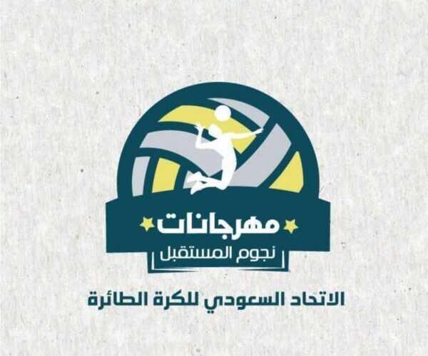 أخبار : انطلاق مهرجان براعم المستقبل لكرة الطائرة السعودية