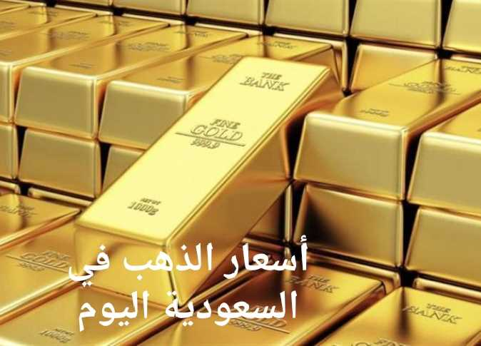 سعر الذهب في المملكة اليوم الخميس 10 حزيران/ يونيو 2021