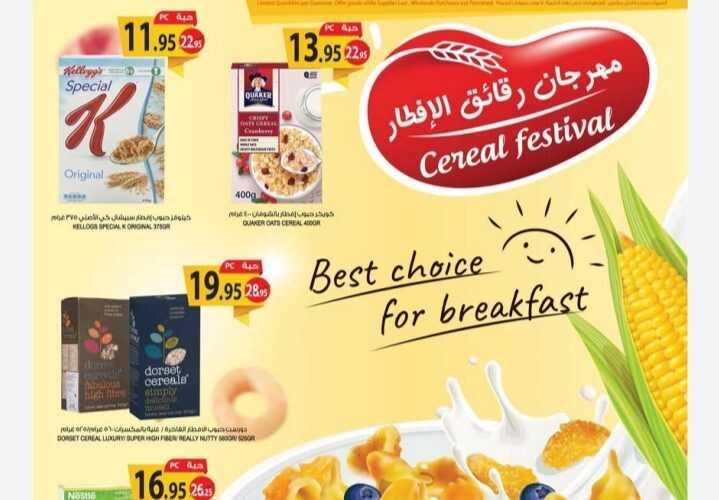 مهرجان رقائق الإفطار من أسواق المزرعة الشرقية : اليوم الأخير 29 حزيران 2021