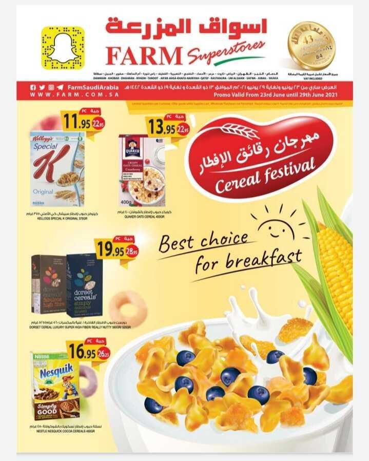 مهرجان رقائق الإفطار من أسواق المزرعة الشرقية