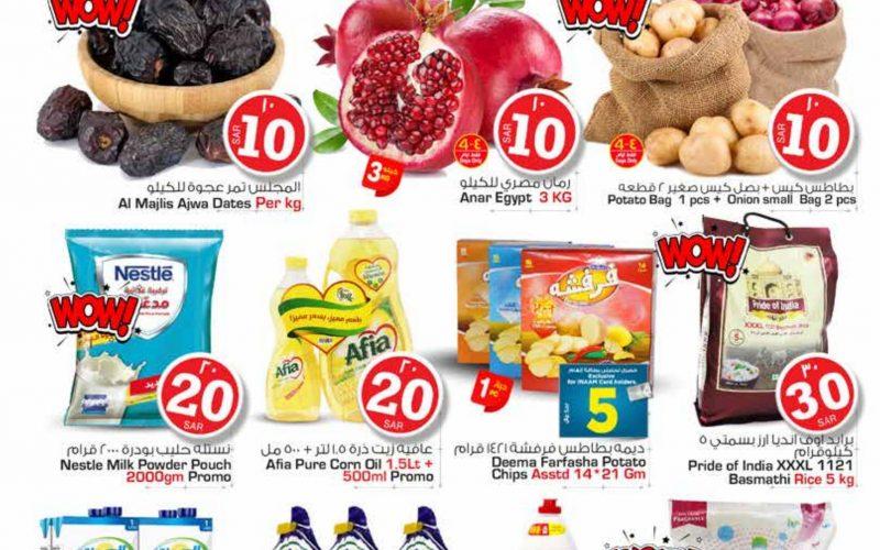 أخبار عروض نستو الرياض والقصيم والخرج لهذا الأسبوع اليوم 15 سبتمبر 2021 الموافق 8 صفر 1443 اختار أجود المنتجات بأقل الأسعار