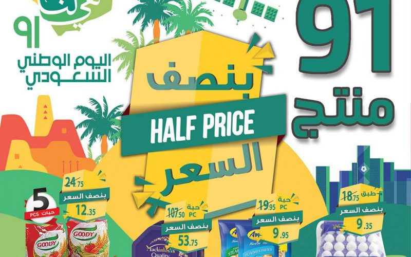 أخبار عروض المزرعة الغربية لهذا الاسبوع اليوم 22 سبتمبر 2021 الموافق 15 صفر 1443 ( 91 منتج بنصف السعر ) بمناسبة اليوم الوطني السعودي