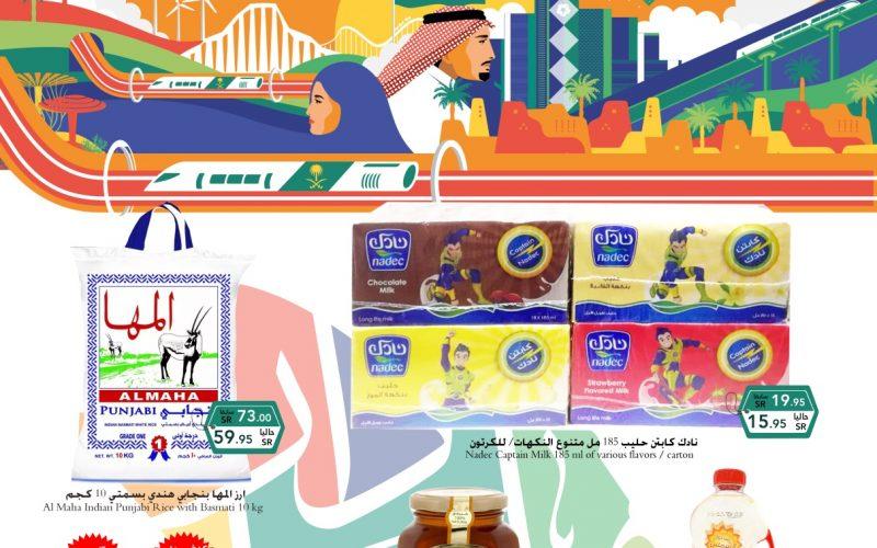 أخبار عروض رامز السعودية اليوم الاثنين 26 سبتمبر 2021  – الموافق 19 صفر 1443 عروض اليوم الوطني السعودي الـ 91