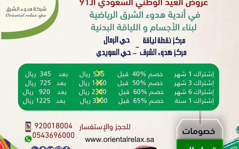 عروض اليوم الوطني 91 : عروض شركة هدوء الشرق للياقة البدنية بمناسبة اليوم الوطني السعودي لهذا العام