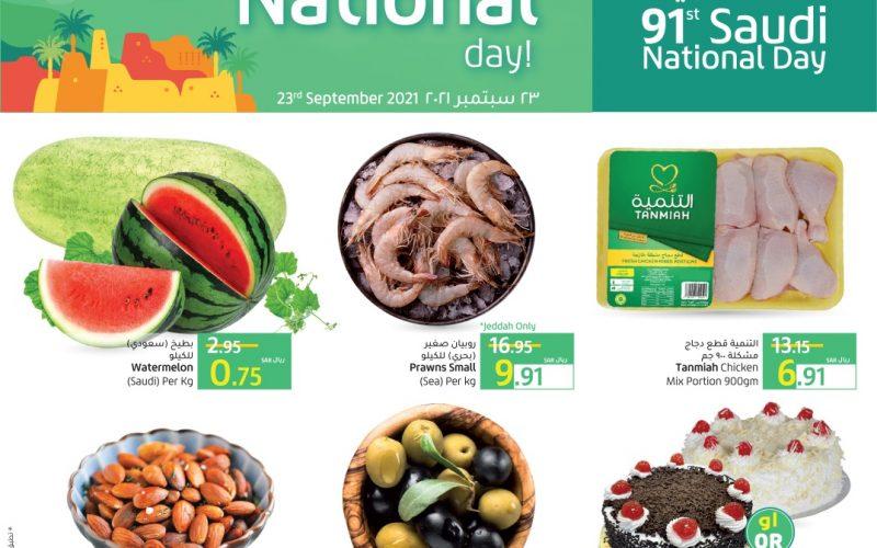 أخبار عروض لولو جدة وتبوك اليوم 23 سبتمبر 2021 الموافق 16 صفر 1443 عروض خاصة باليوم الوطني الـ 91 لمدة يوم واحد