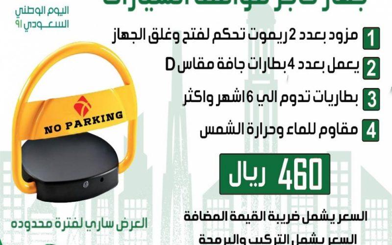 عروض اليوم الوطني 91 : عروض مؤسسة طيف الألماس التجارية بمناسبة اليوم الوطني السعودي