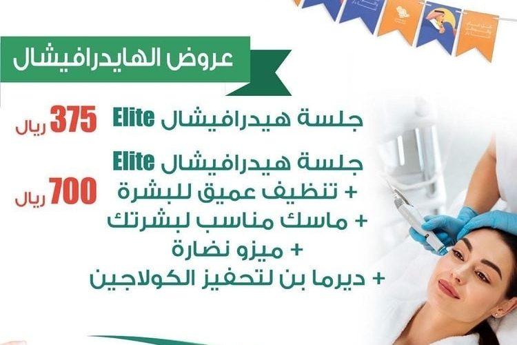 عروض اليوم الوطني 91 : عروض عيادات فور دي الطبية بمناسبة اليوم الوطني السعودي الـ 91